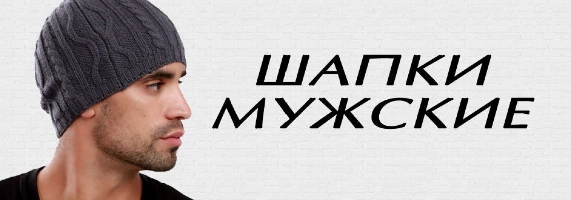 Шапки Оптом Украина